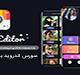 photo editor1243 80x75 - سورس اندروید برنامه ویرایش عکس