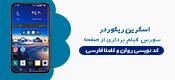 سورس اندروید اپلیکیشن فیلم برداری از صفحه
