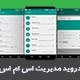 sms manege1 80x80 - سورس اندروید مدیریت اس ام اس پیشرفته